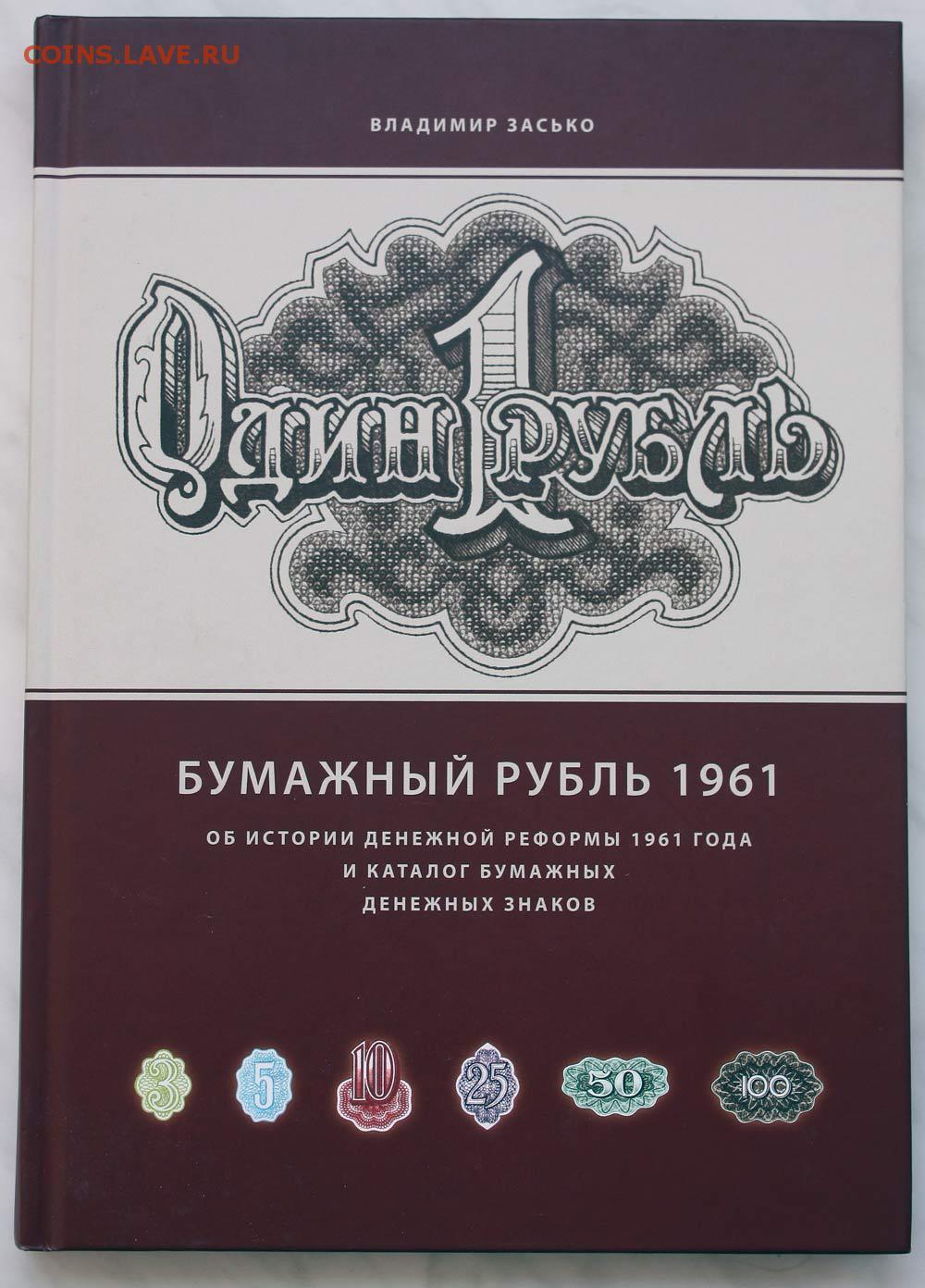 Бумажный рубль книга 10 рублей колпино