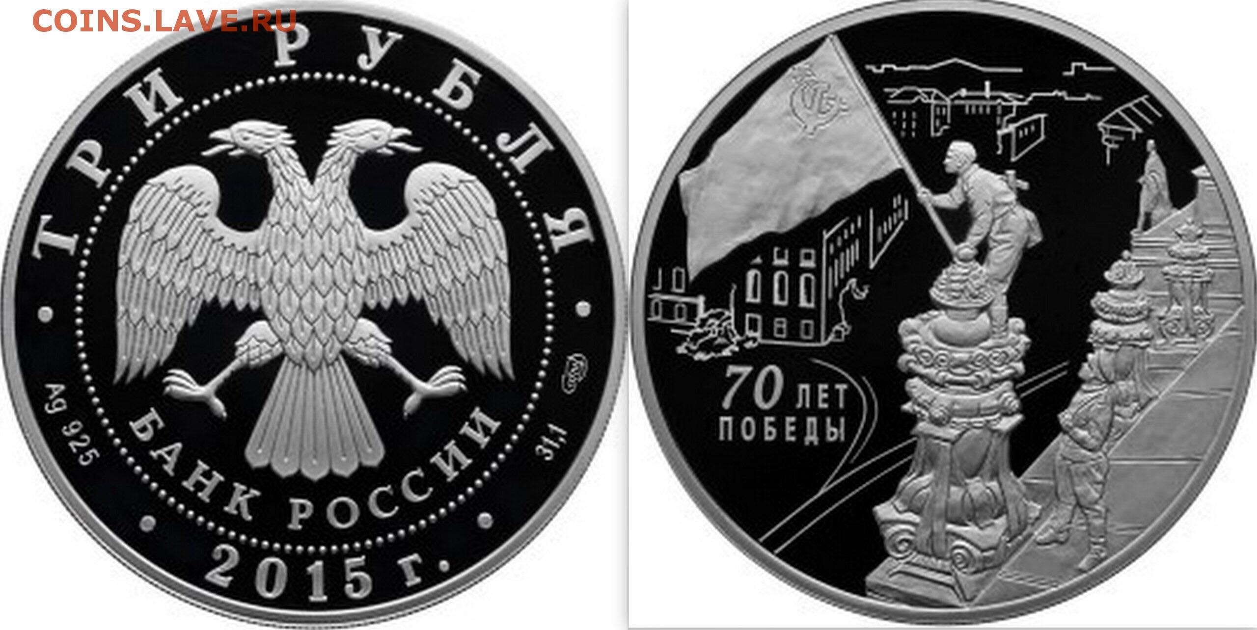 """Монета """"70-летие победы советского народа в великой отечеств."""