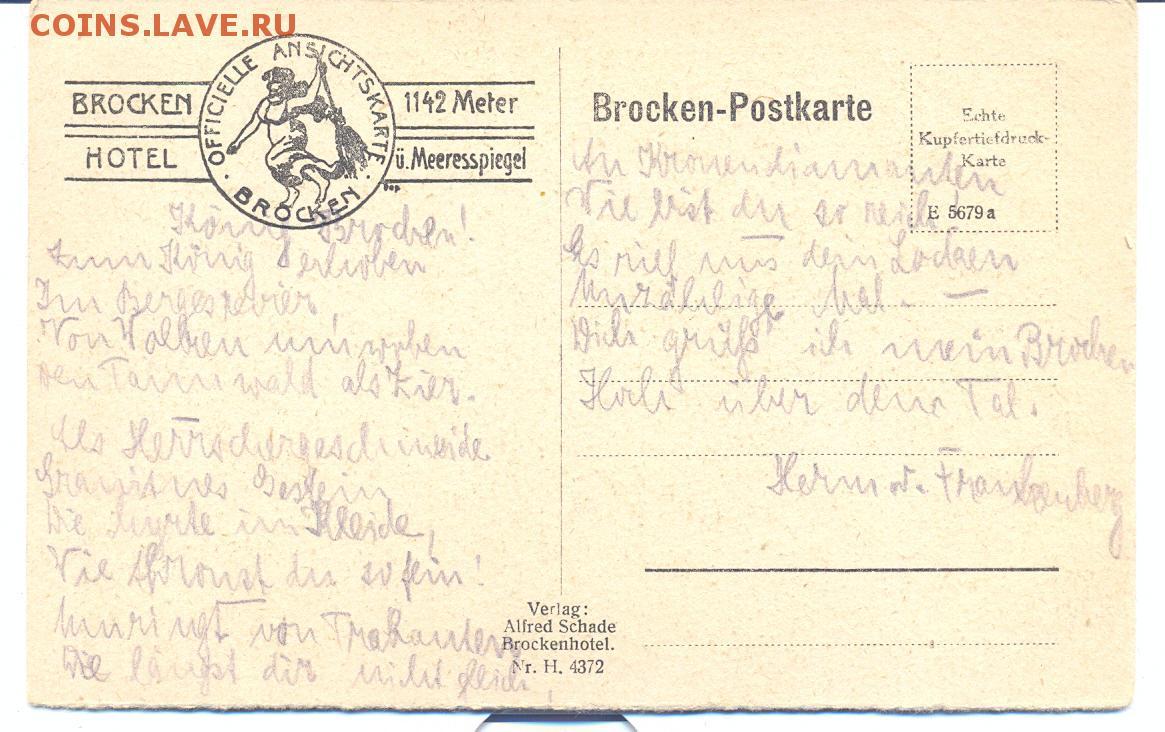 Заполните открытку на немецкому