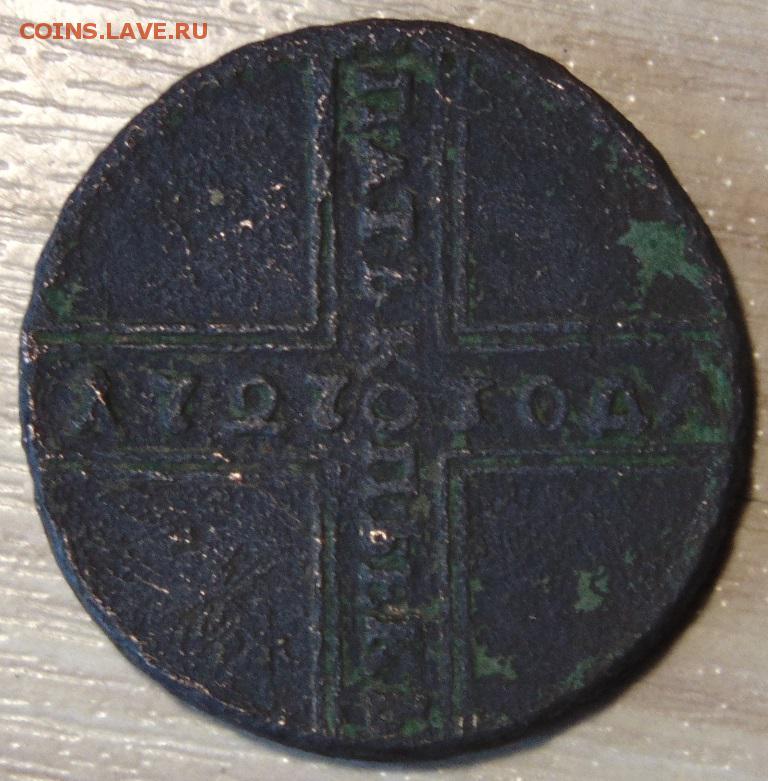 5 копеек 1727 год крестовик оценка - монеты россии и ссср.