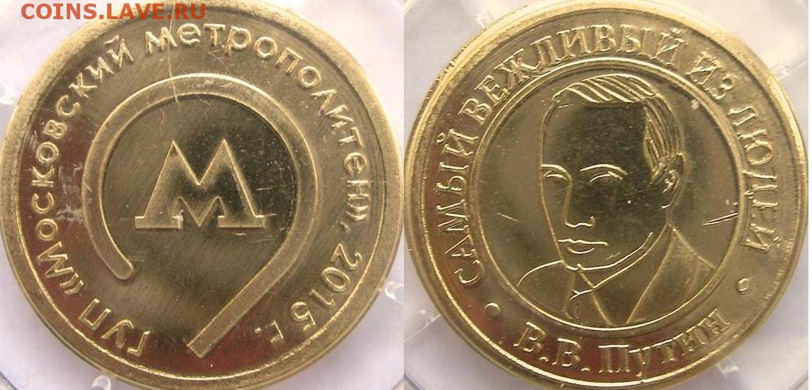 Сувенирные жетоны московского метрополитена монеты качества пруф это