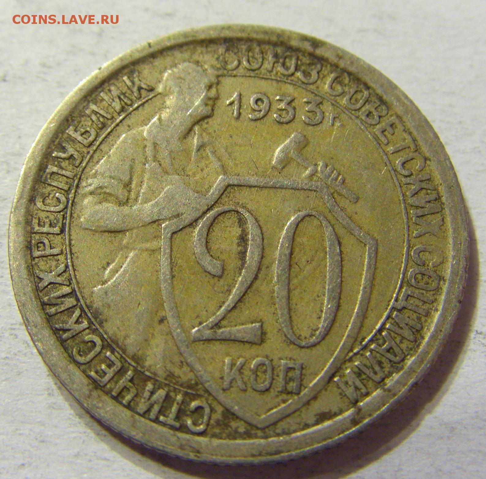какая цена 20 копеек 1933 года делают