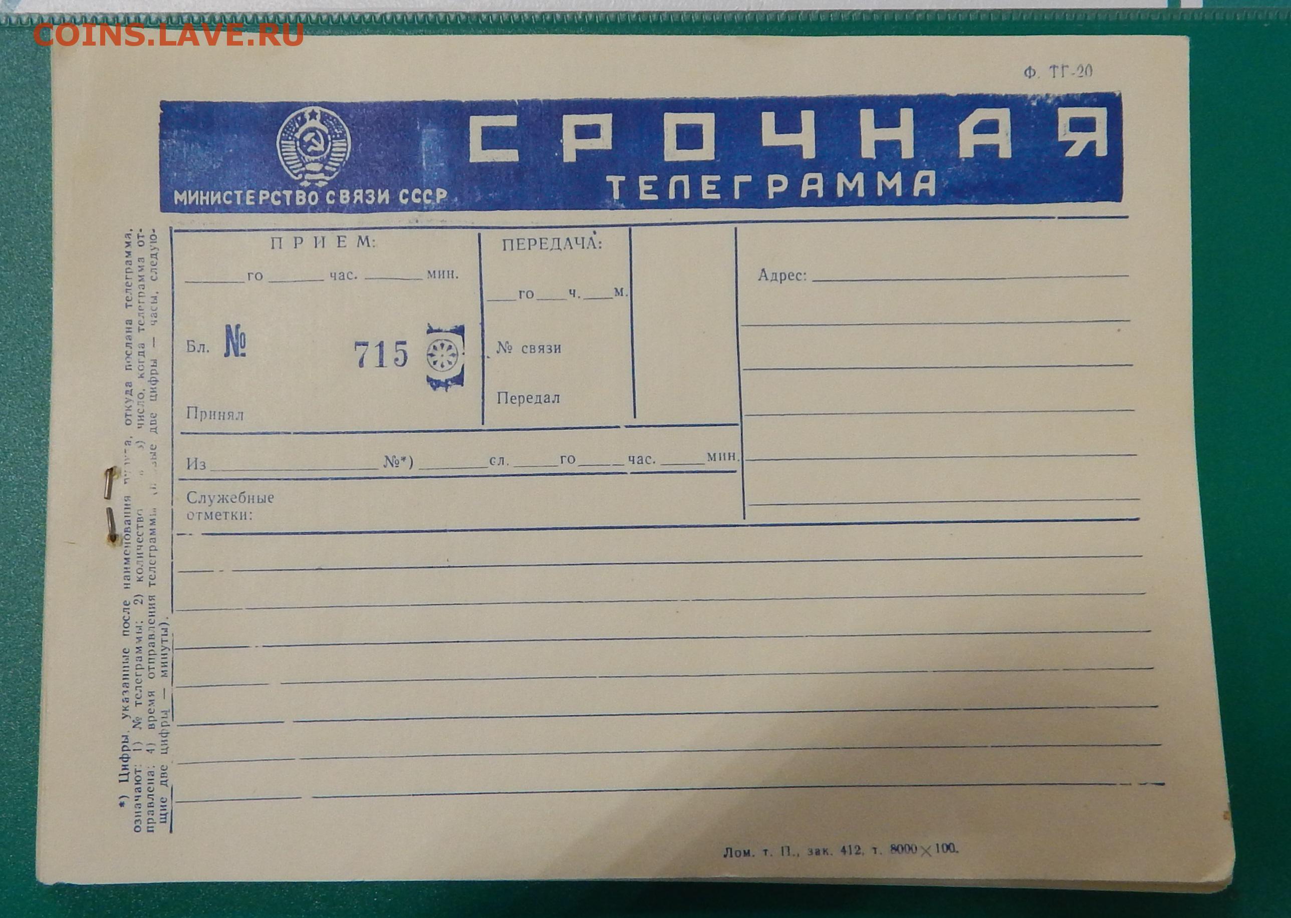 Картинка срочной телеграммы
