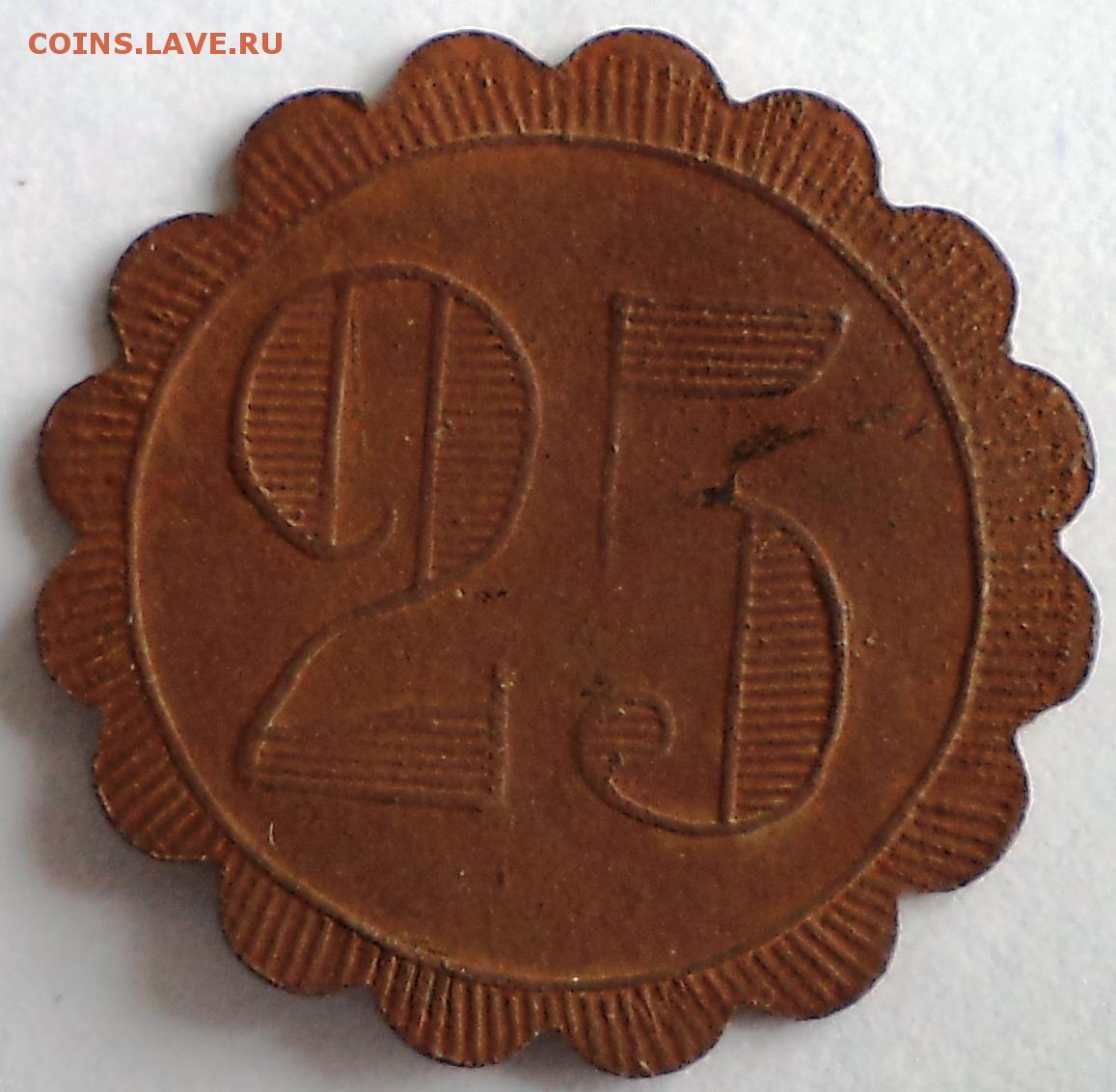 Трактирный жетон 25 коп,до26.11.2015г. 22.00 по москве - монеты россии и ссср.