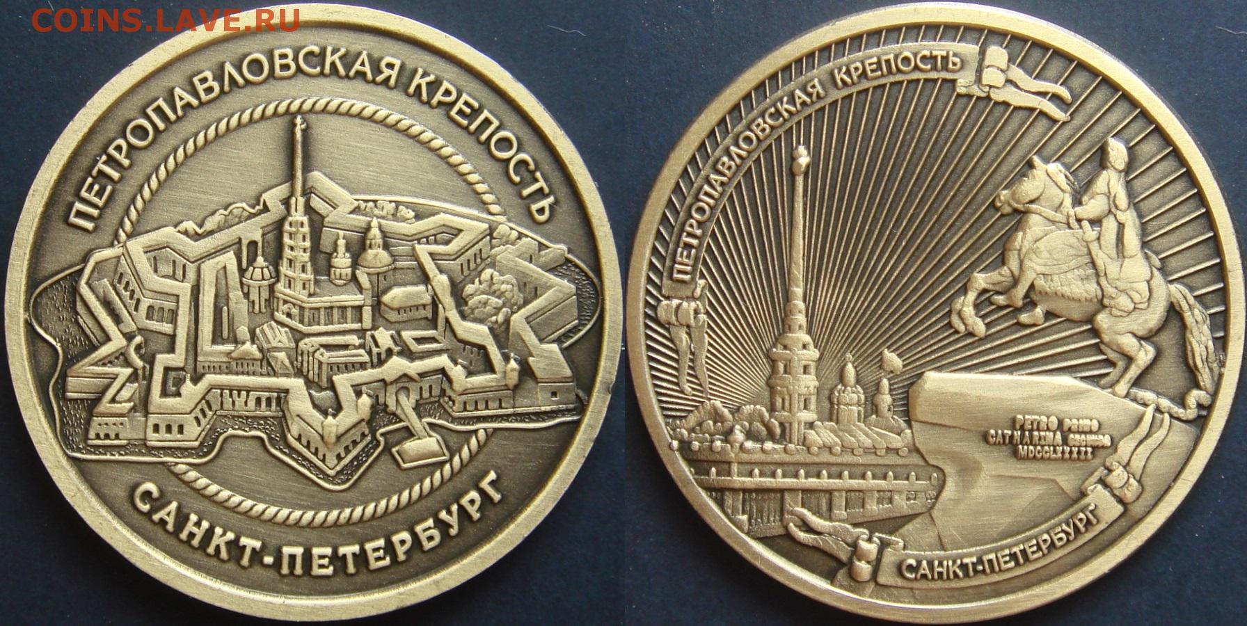Сувенирные монетки 5 рублей 1901