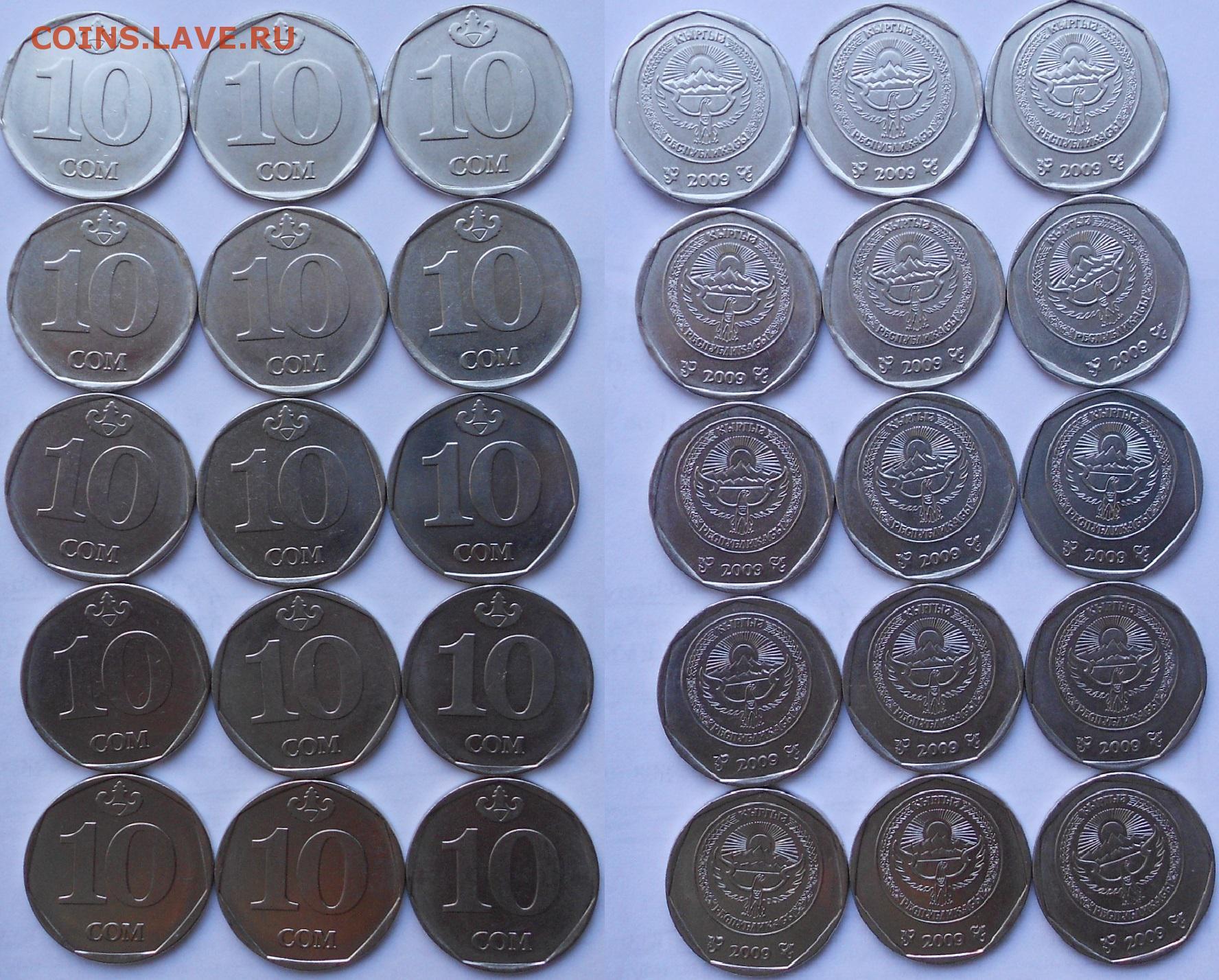 10 сом 2009 киргизия 50 копеек ссср 1961 года цена