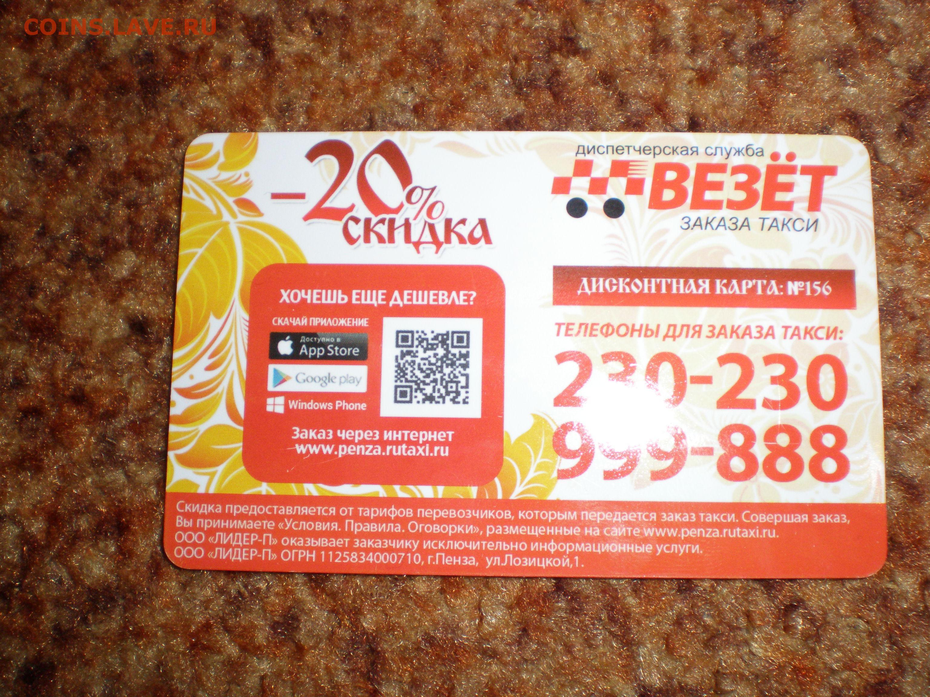 Заказать дисконтные пластиковые карты москва дешево