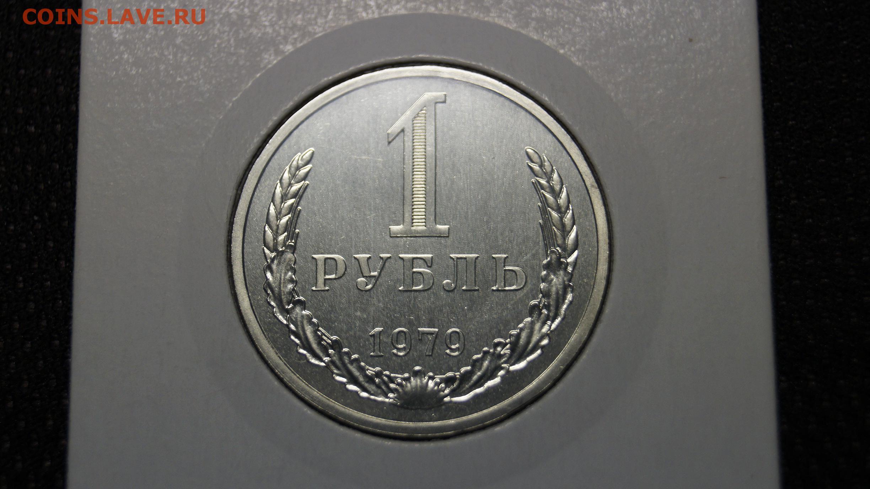 разновидность 1 рубль 1979 мире Наруто