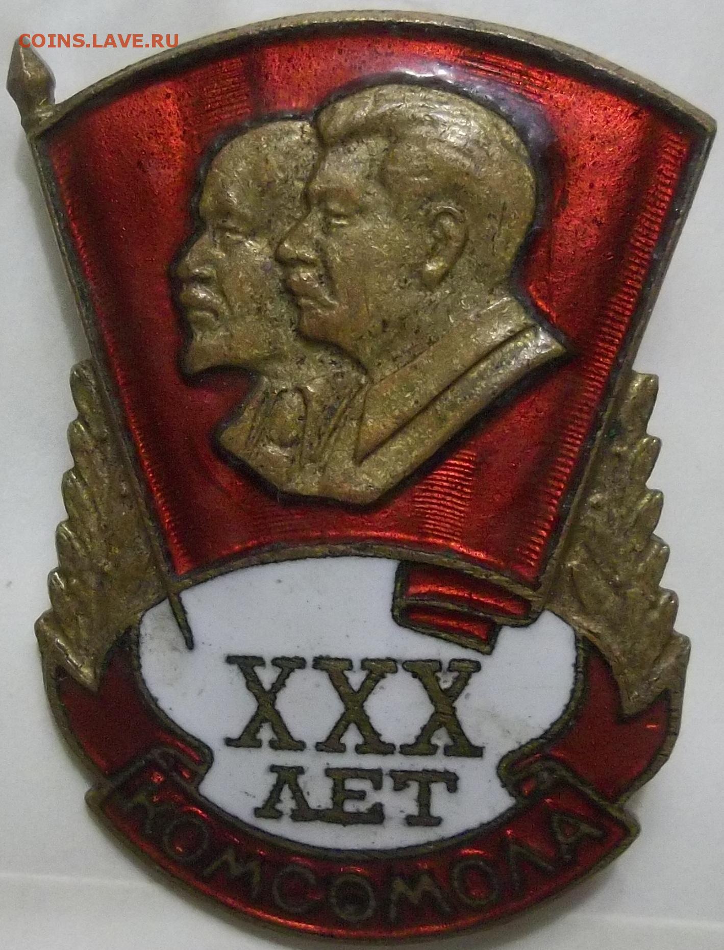 Значок 30 лет комсомола цена продажи золотую монету амурский 96 год тигр 10000 руб