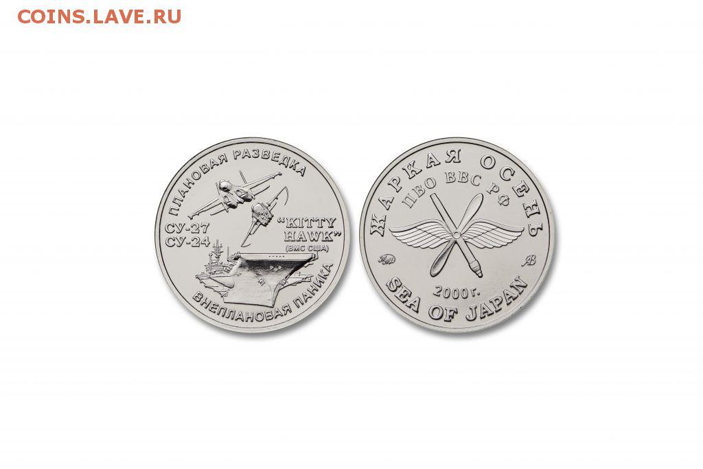 Жаркая осень жетон можно продать монету 50 дирам чумхурии точикистон 2001 год