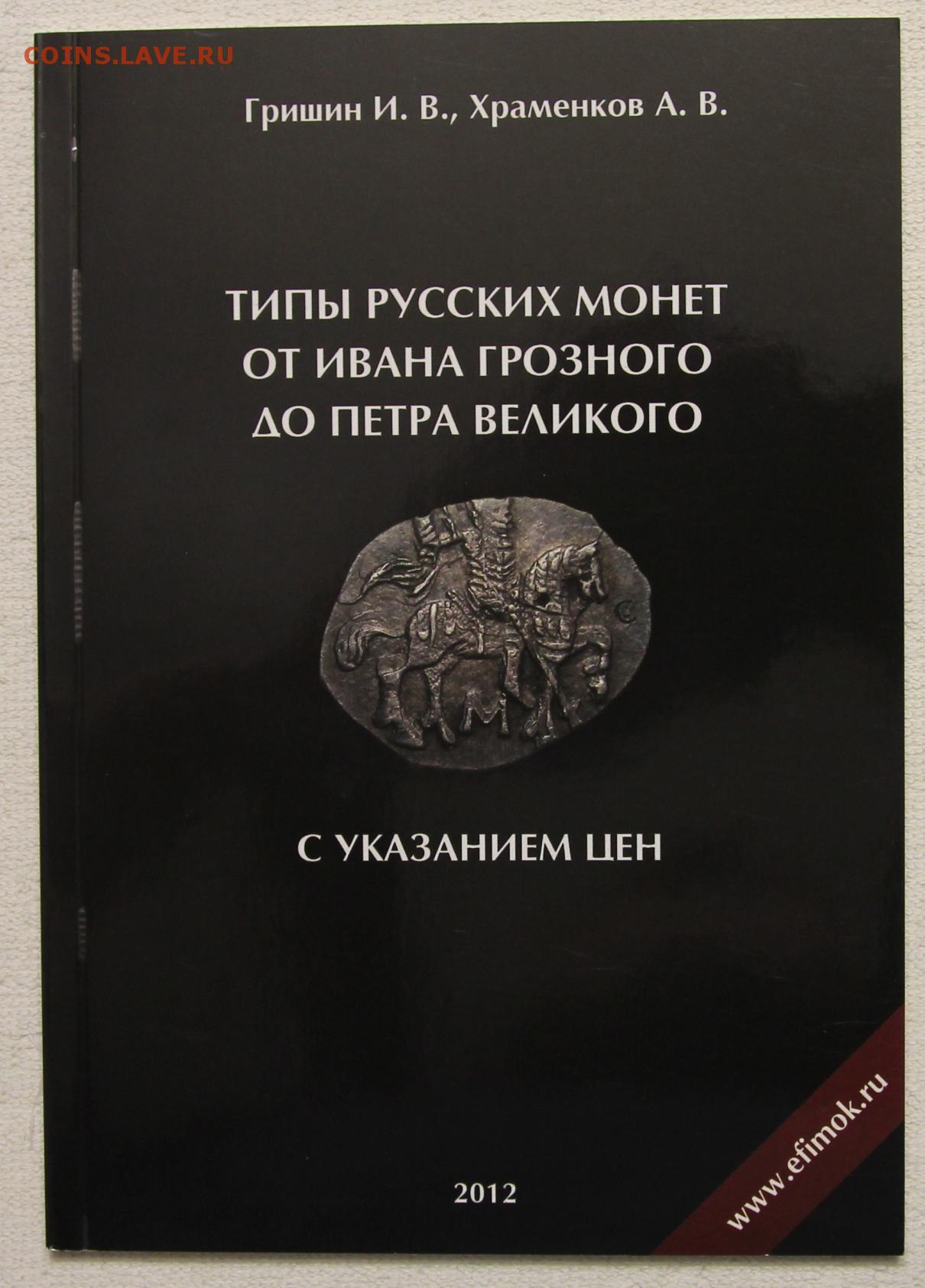 Типы русских монет от ивана грозного до петра великого с ука.