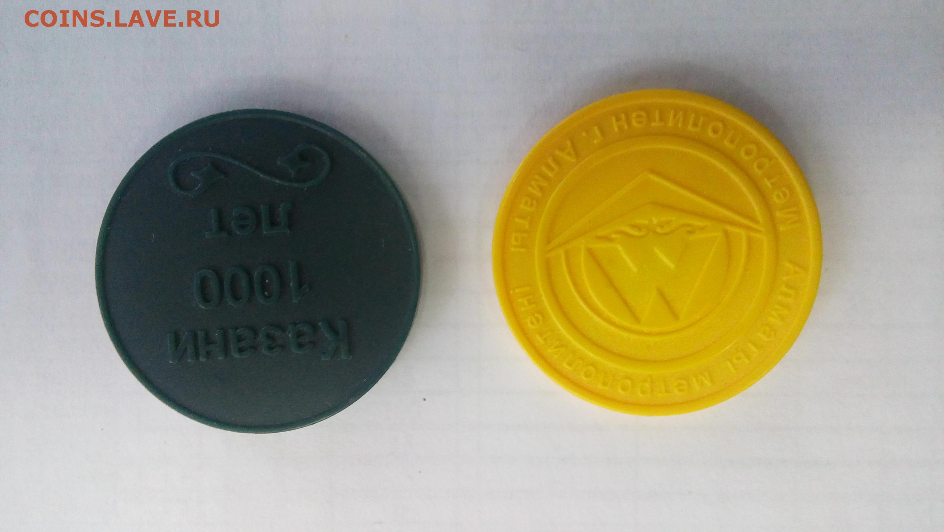 Montero ценник жетонов минторга с с с р кто