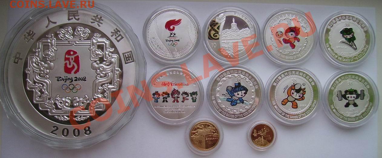 Набор монет олимпиада в пекине 15 копеек 1905 года стоимость
