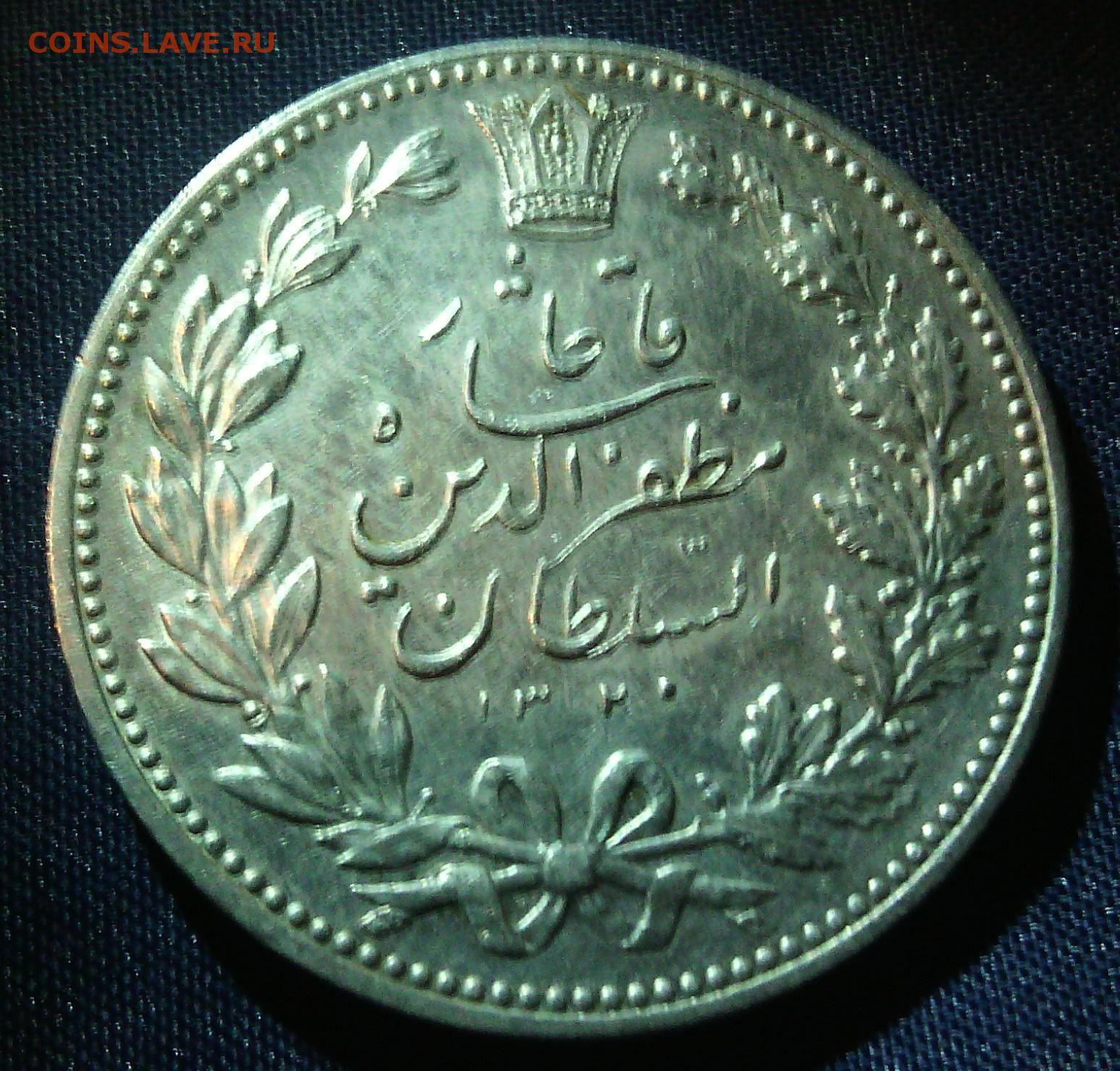 Старая арабская монета со львом. серебро - монеты россии и с.