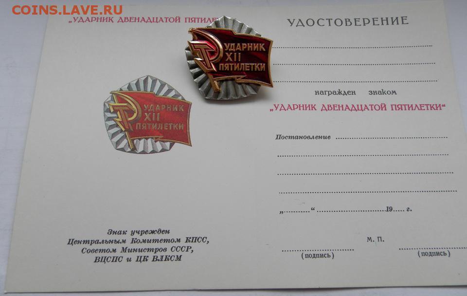 Архив Города Киселевскао Награждении Знаком Ударник Пятилетки