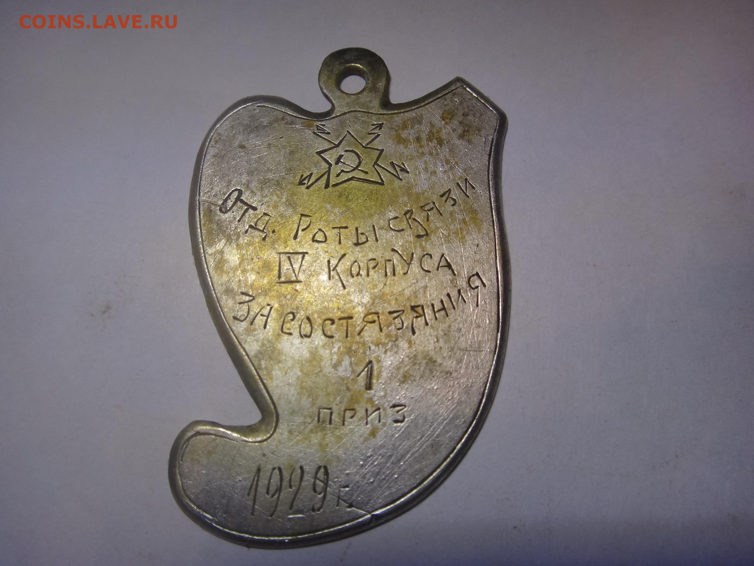 Наградной жетон 1929 г. - монеты россии и ссср.