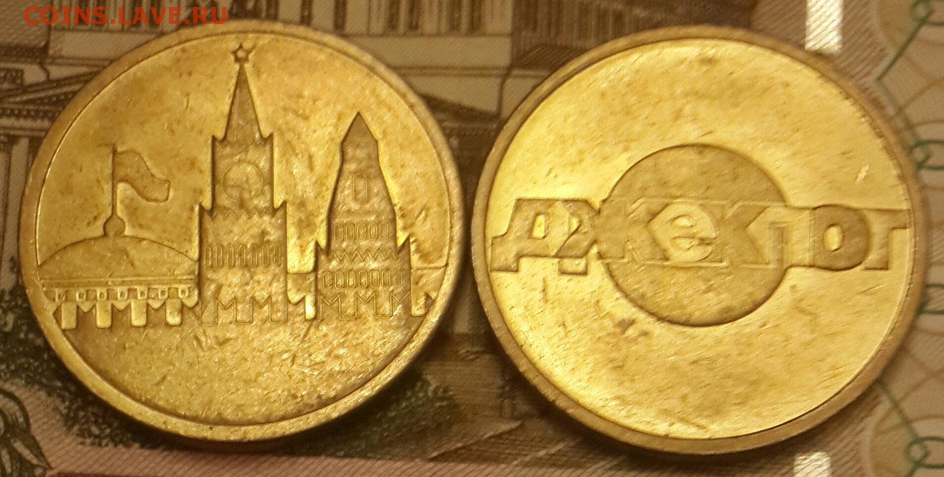 kuplyu-dzhekpot-moneta-s-kremlem
