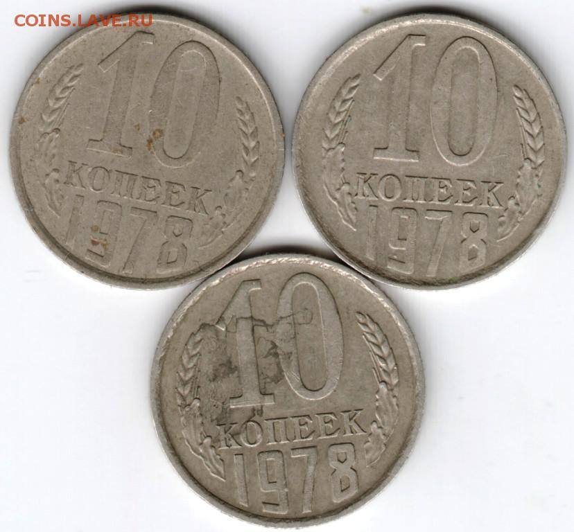 Разновидности 10 копеек 1978 15 коп 1936