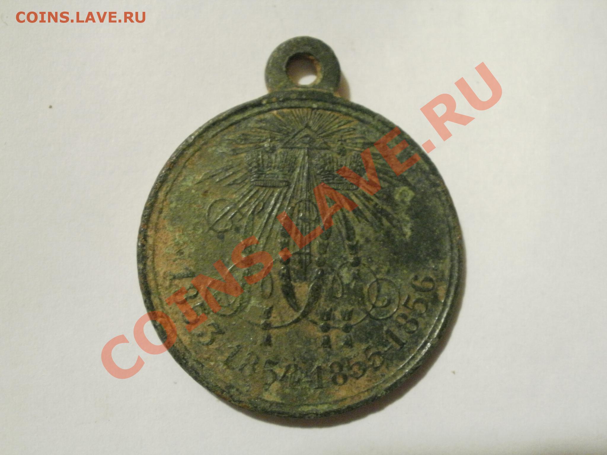 Медаль память (крымской) войны 1853-1856гг.до4.11.10 22.00мс.