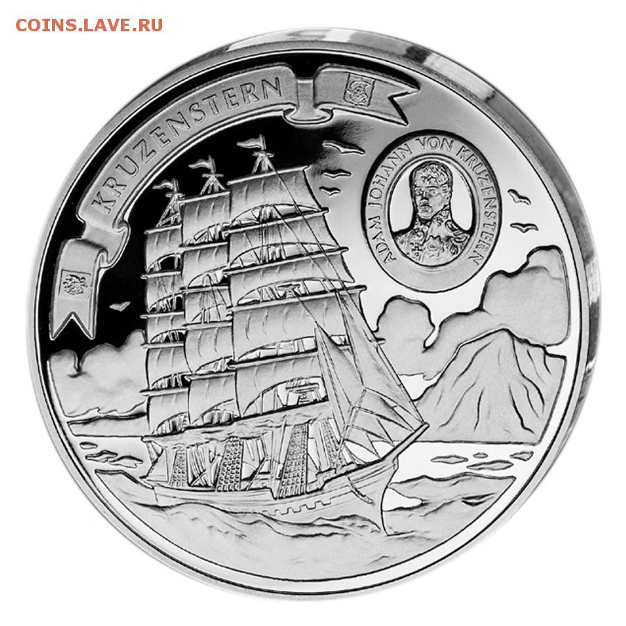 150 летие переименования города иорк монеты юбилейные монеты россии список и цены