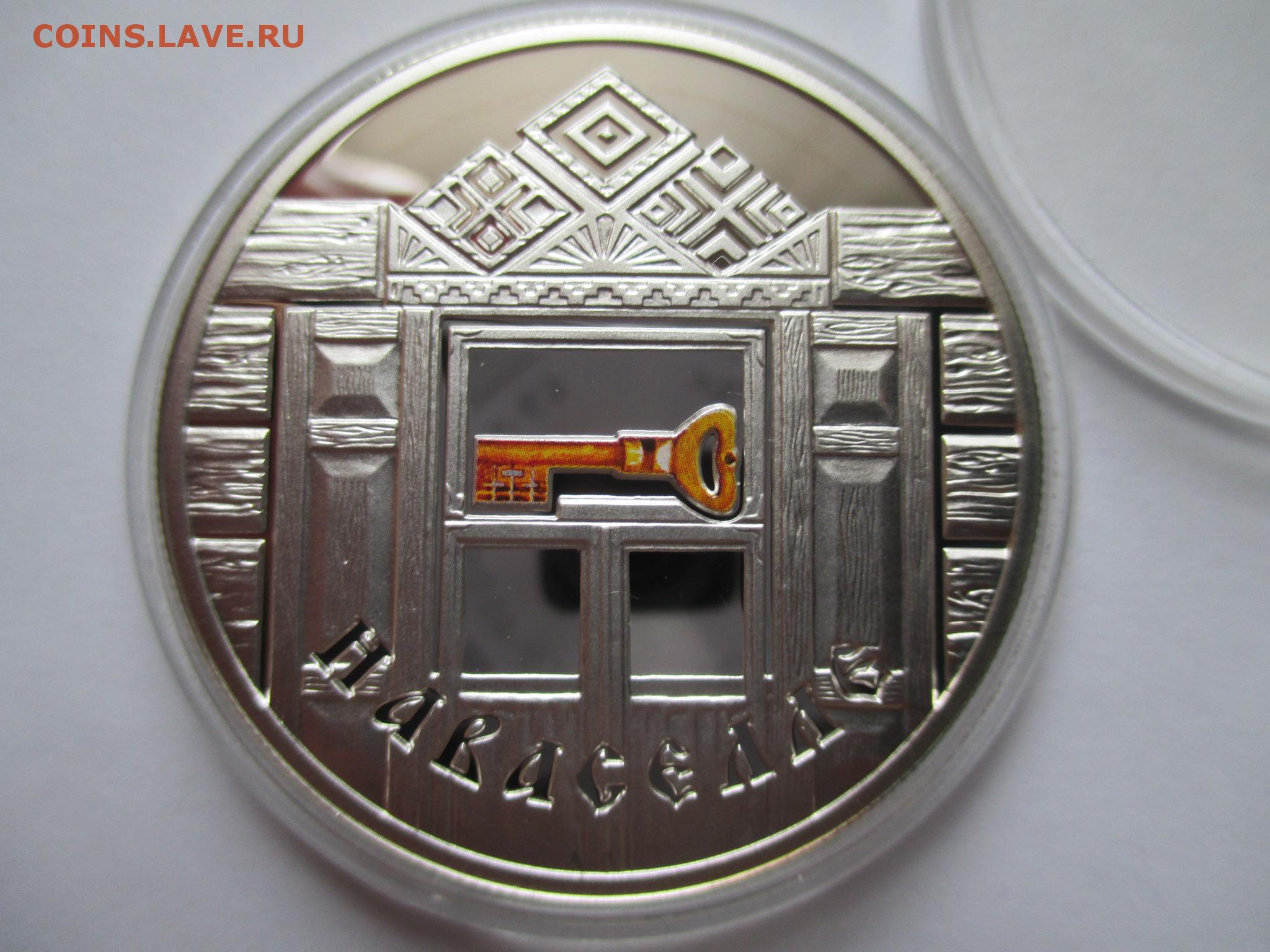 Монета новоселье белоруссия картинка