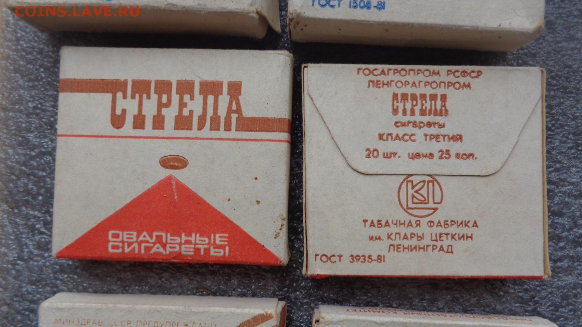 старые сигареты купить спб
