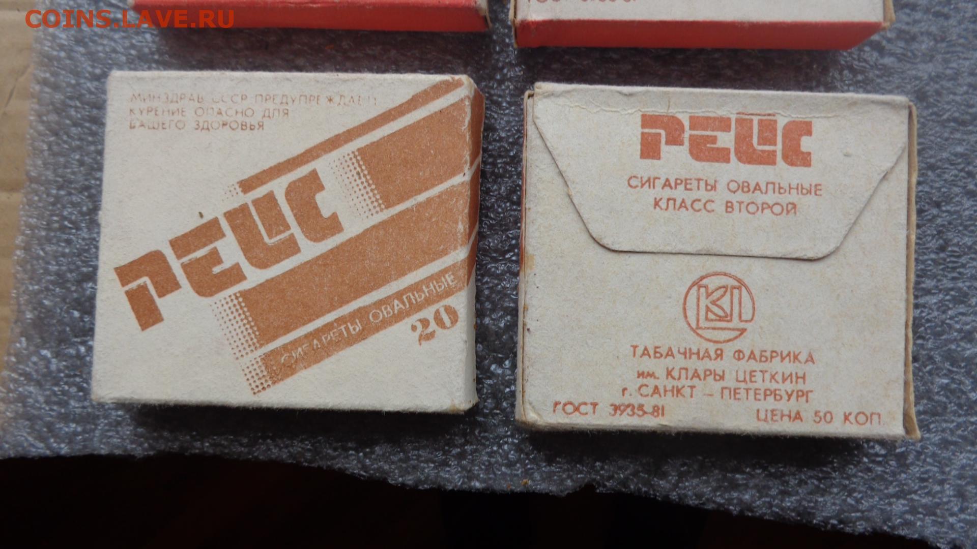 Старые сигареты купить спб купить сигареты прима без фильтра в москве розницу
