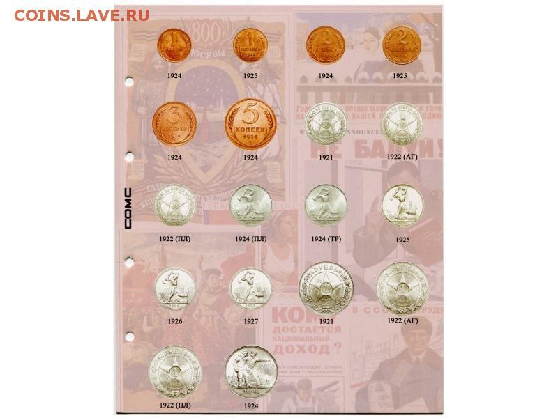 разделительные листы для монет с картинками
