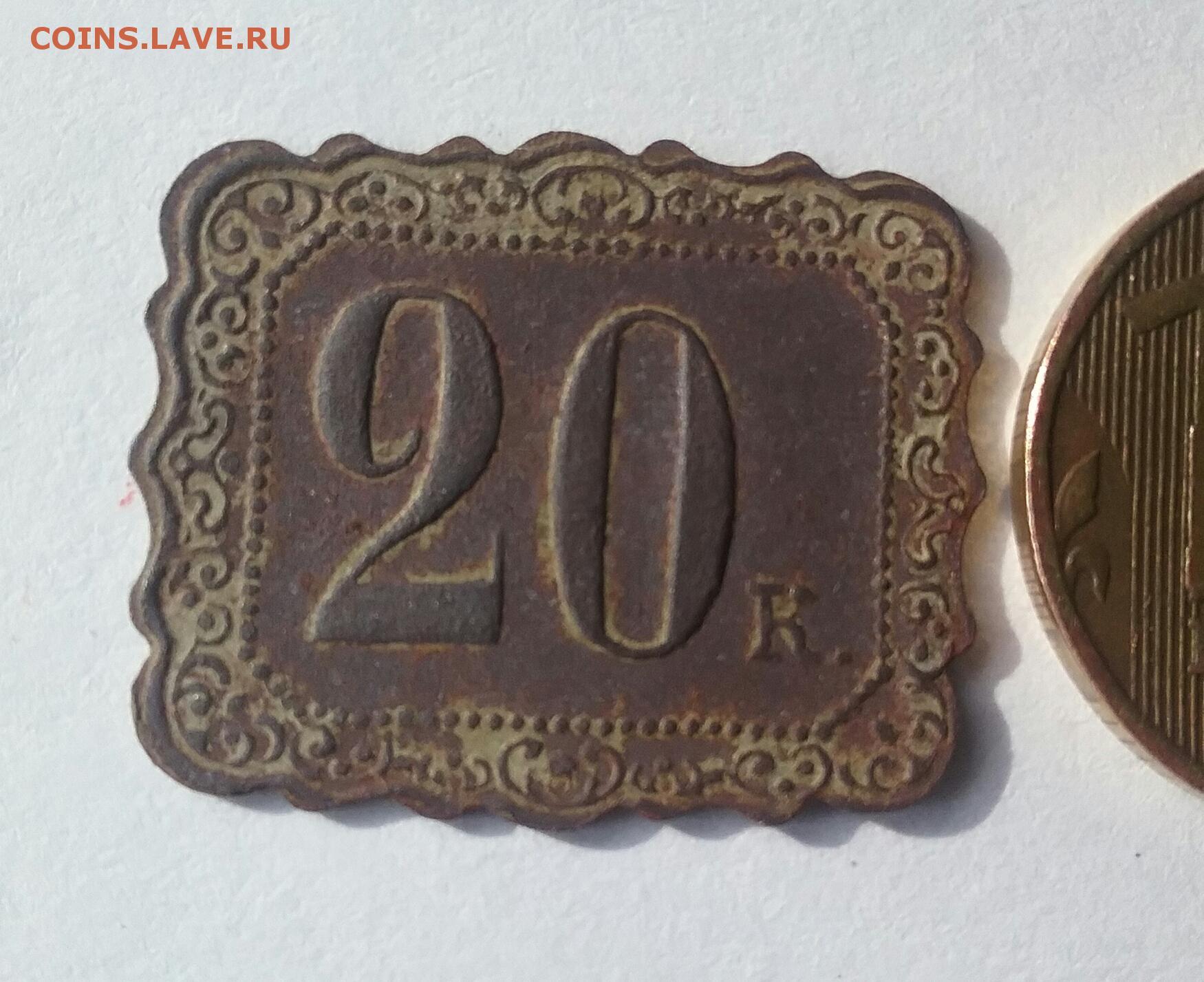 Трактирный жетон 20 коп. до 02.06.16 - монеты россии и ссср.