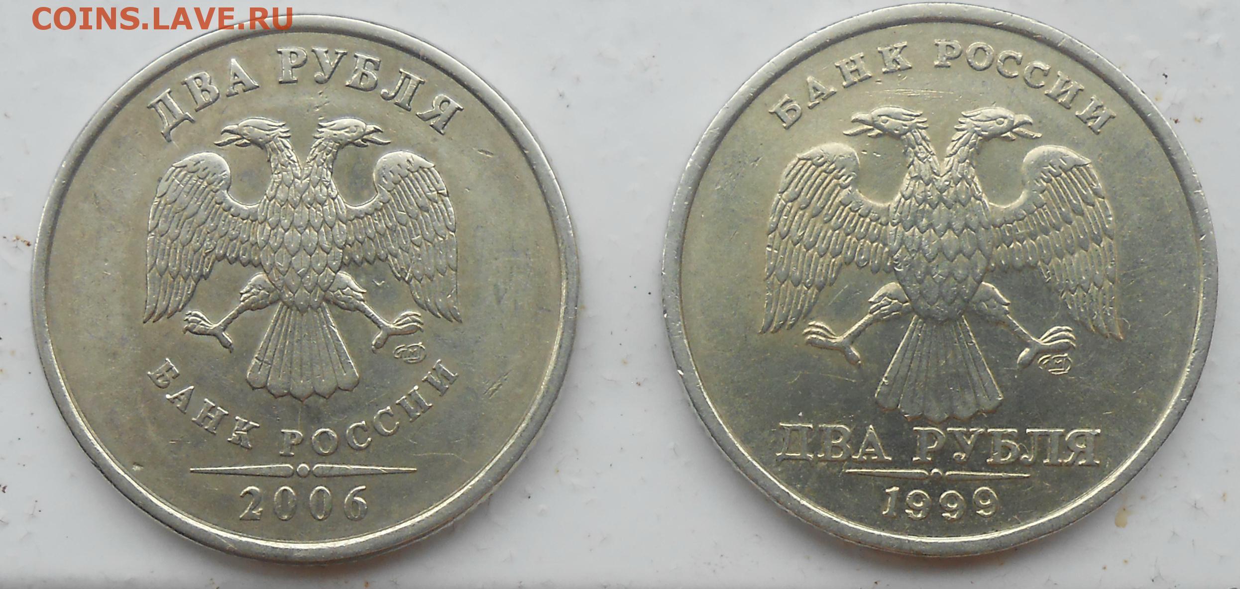 2 руб 2006 10 рублей 1899 года