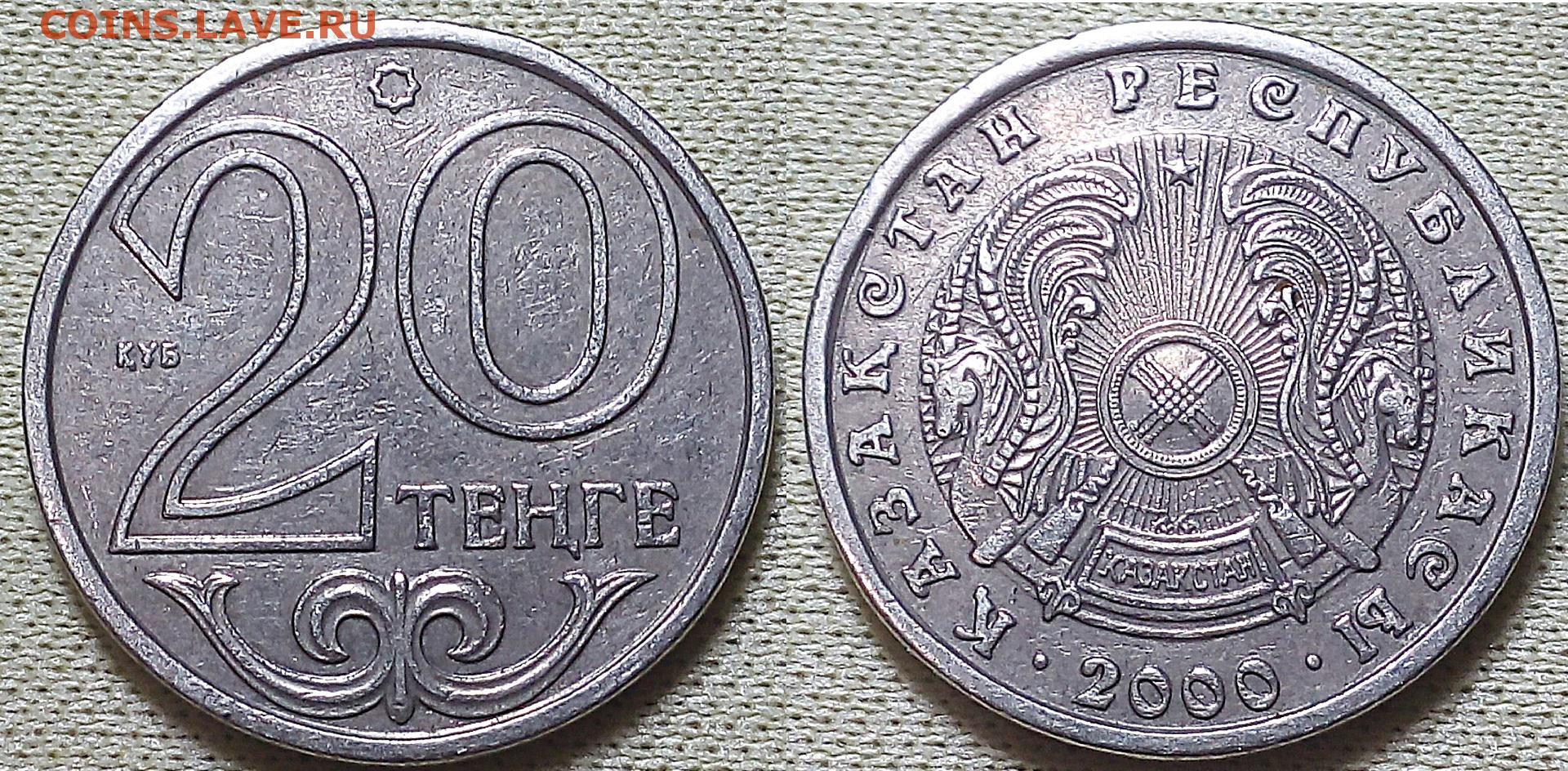20 тенге 2000 года банкноты 1947 года цена
