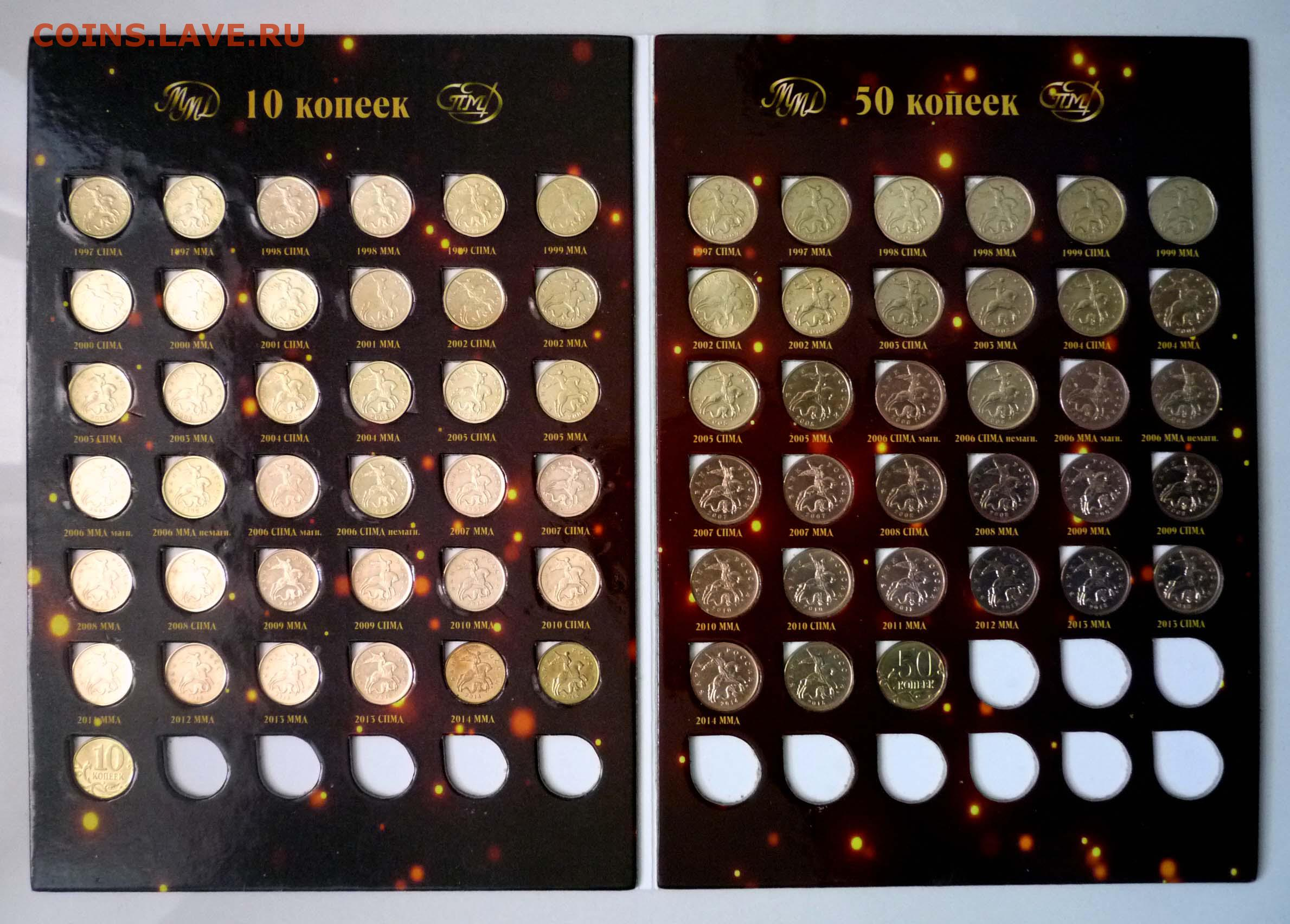 Монеты современной россии 1997-2017 года в альбомах 204 штук.