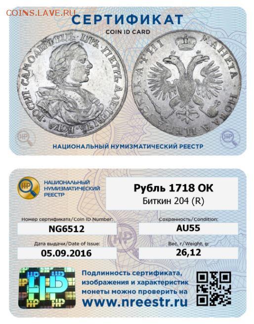Слабы ннр монета екатерины 2 1784 года цена