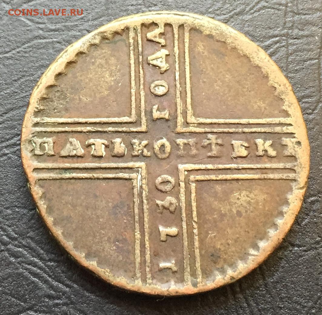 5 копеек 1730 крестовик до 10.10.16 22:00 - монеты россии и .