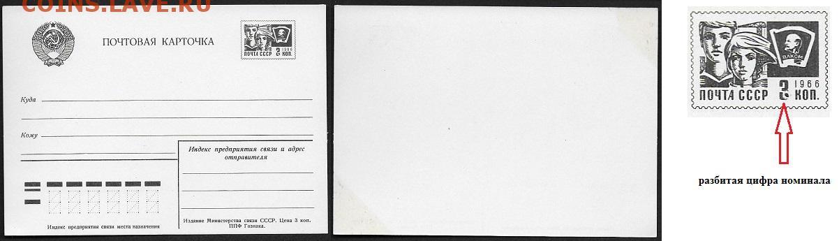 размер почтовой открытки стандарт ссср лучше проявить