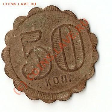 Трактирный жетон 50коп - монеты россии и ссср.
