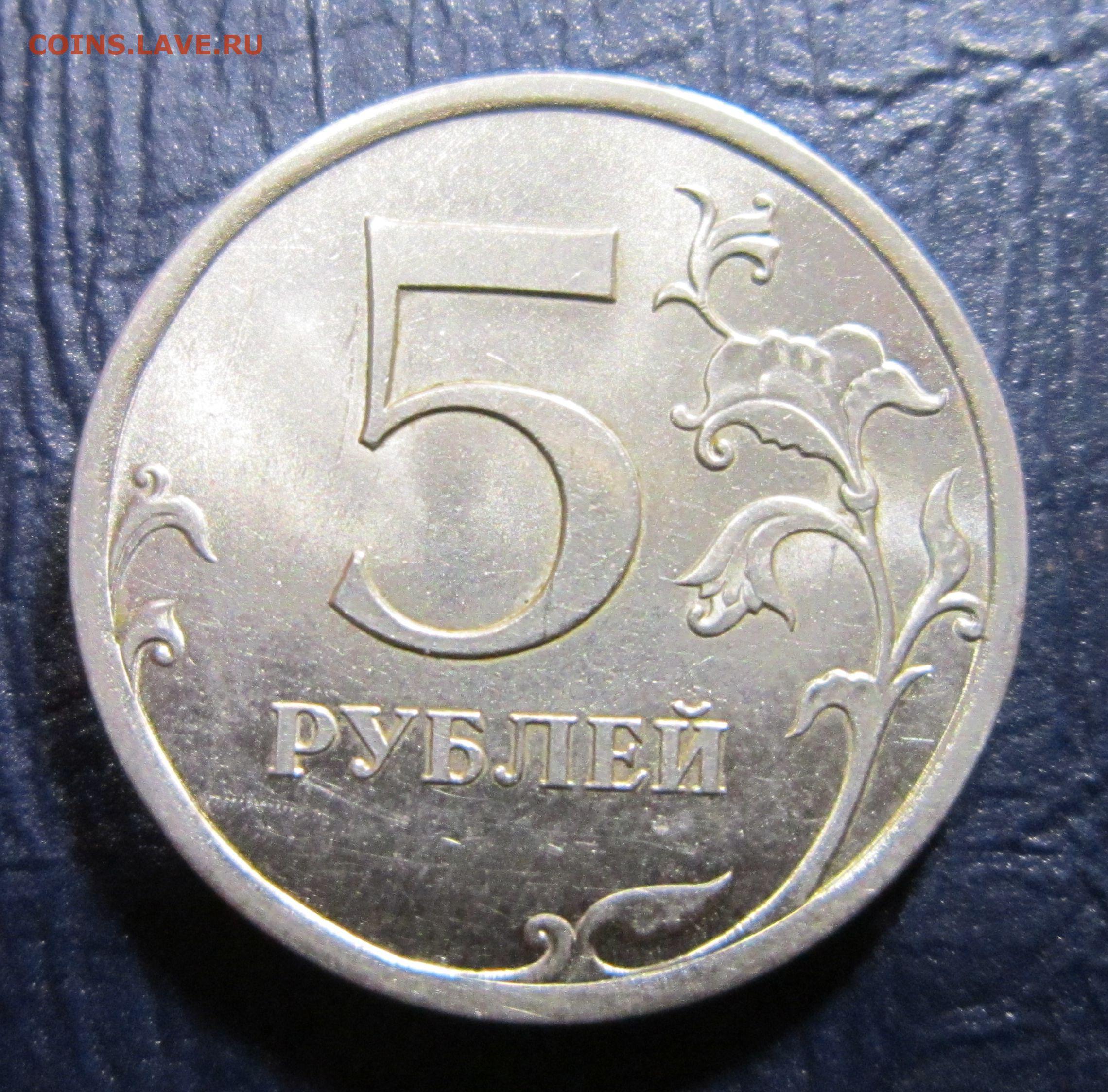 5 рублей 2010 года спмд новый молоток интернет аукцион