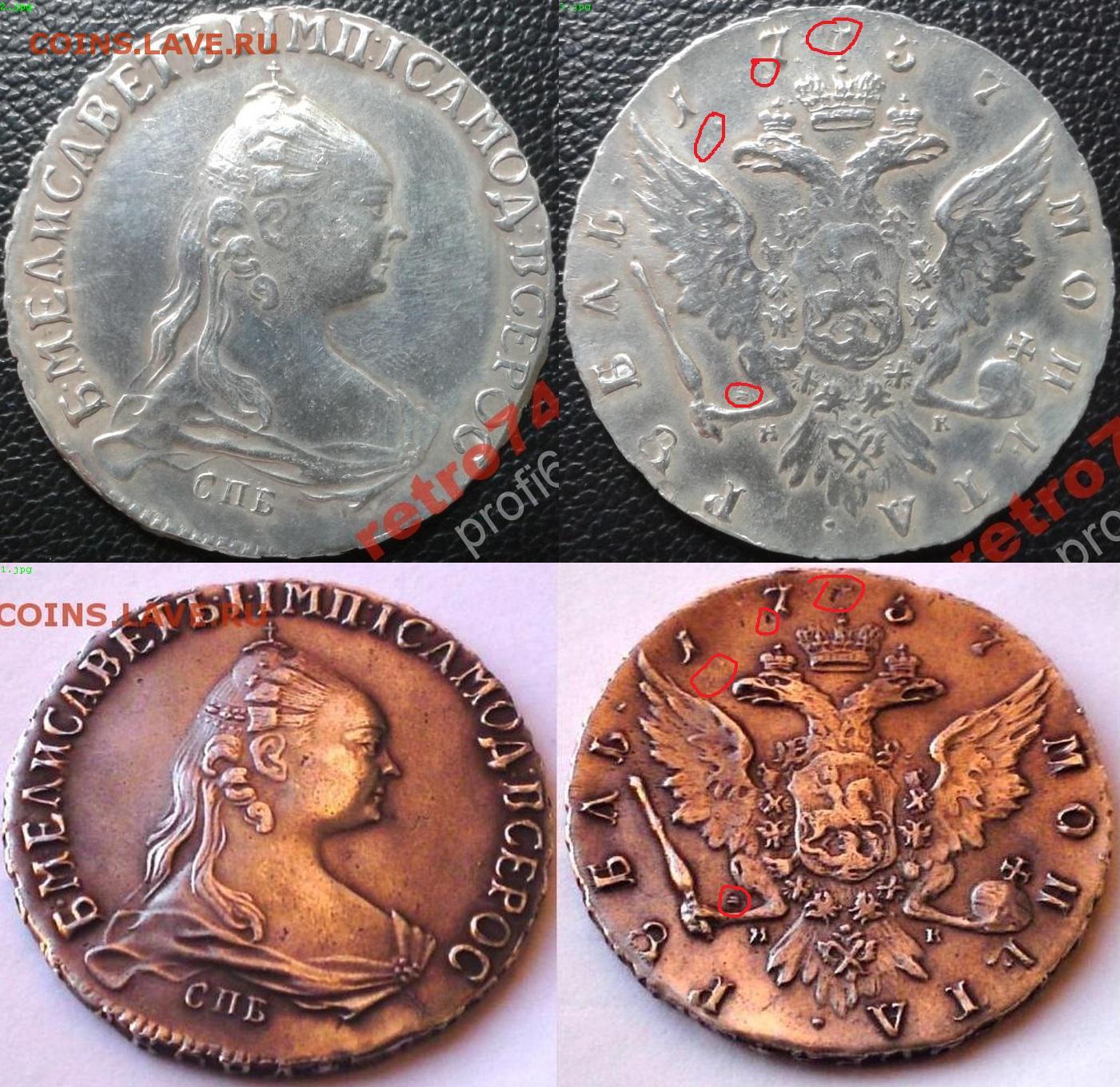 Подлинные монеты императрицы елизаветы петровны. - монеты ро.