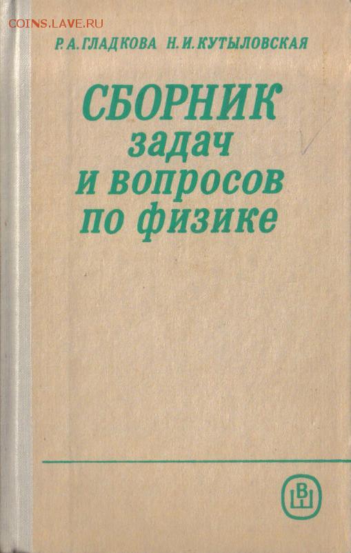 гладкова1983 и физике решебник задач сборник вопросов по
