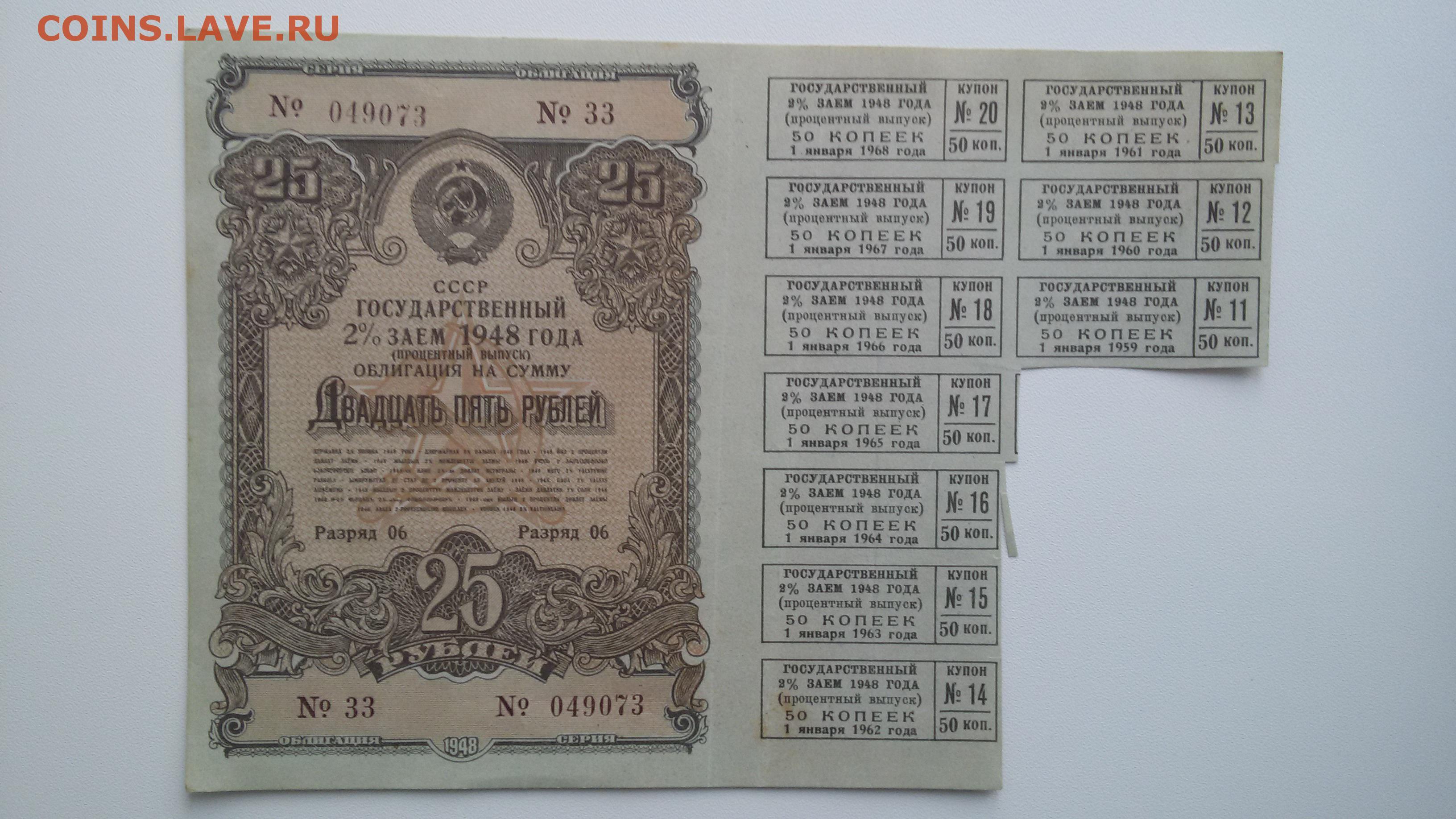 2 займ 1948 года займы у частных лиц под расписку в иркутске