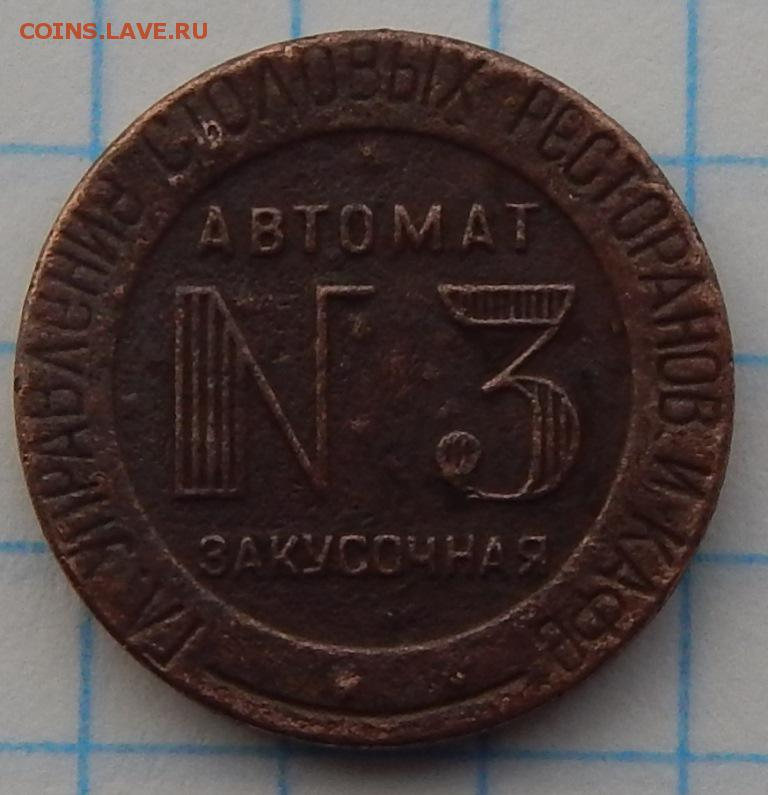 Автомат закусочная 1 рубль 1910