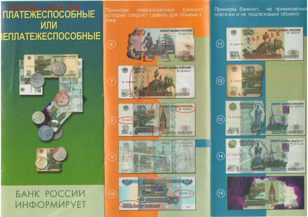 Приём повреждённых купюр валюты в банках москвы