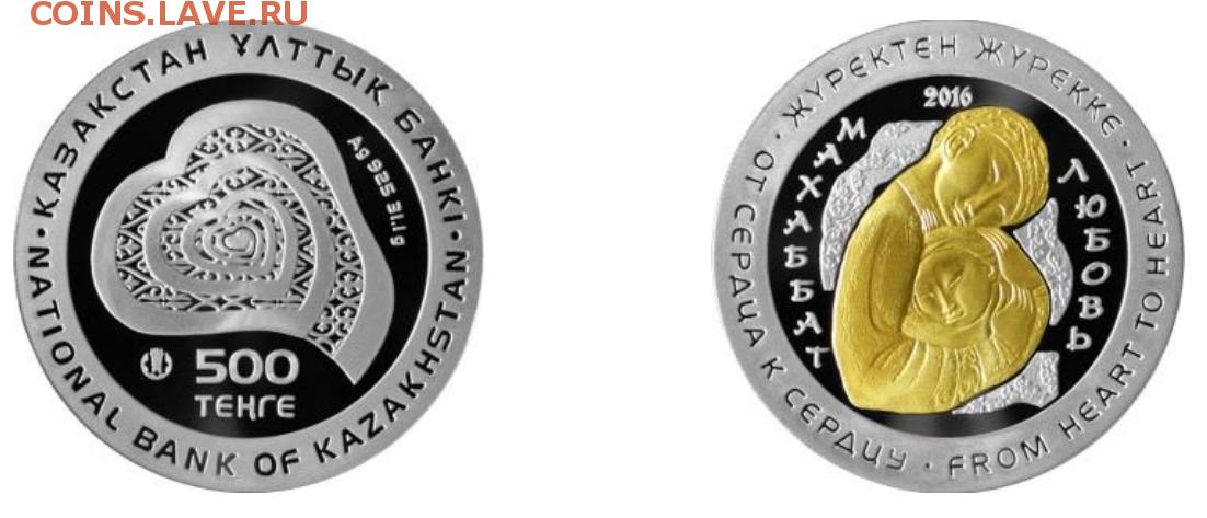 Казахстан выпуск монет 2 рубля москва