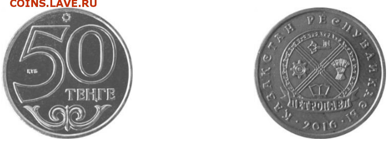 Монеты казахстана 2016 года выпуска какие выпустили разновидность 10 коп 1931 года цена