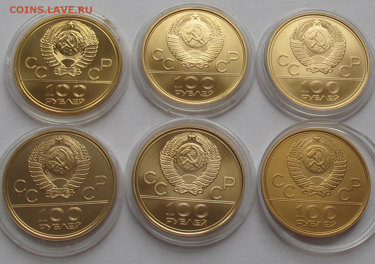 Купить золотые монеты олимпиада 80 валюта немцев