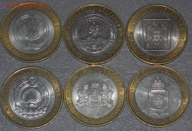 Биметалл 10 регионы аукцион монета