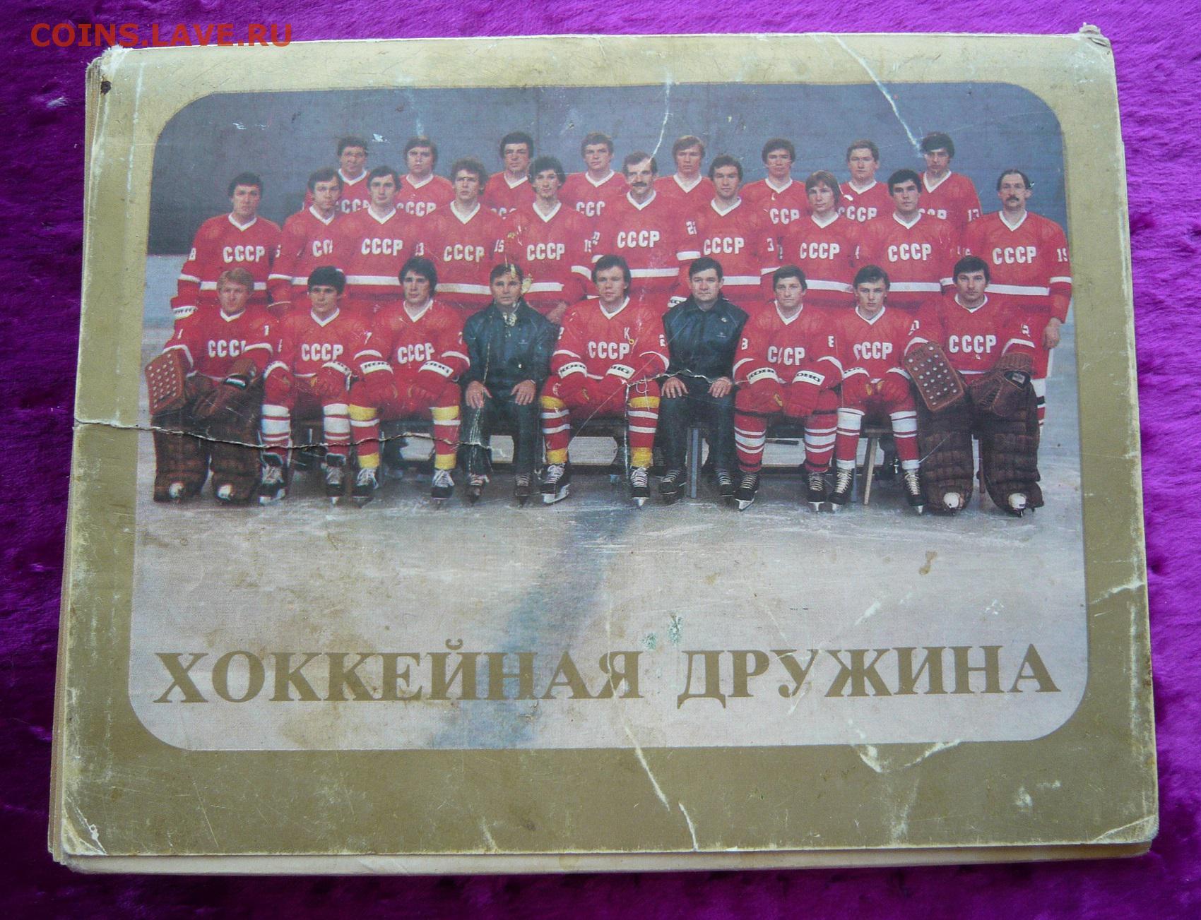 Хоккейная дружина открытки