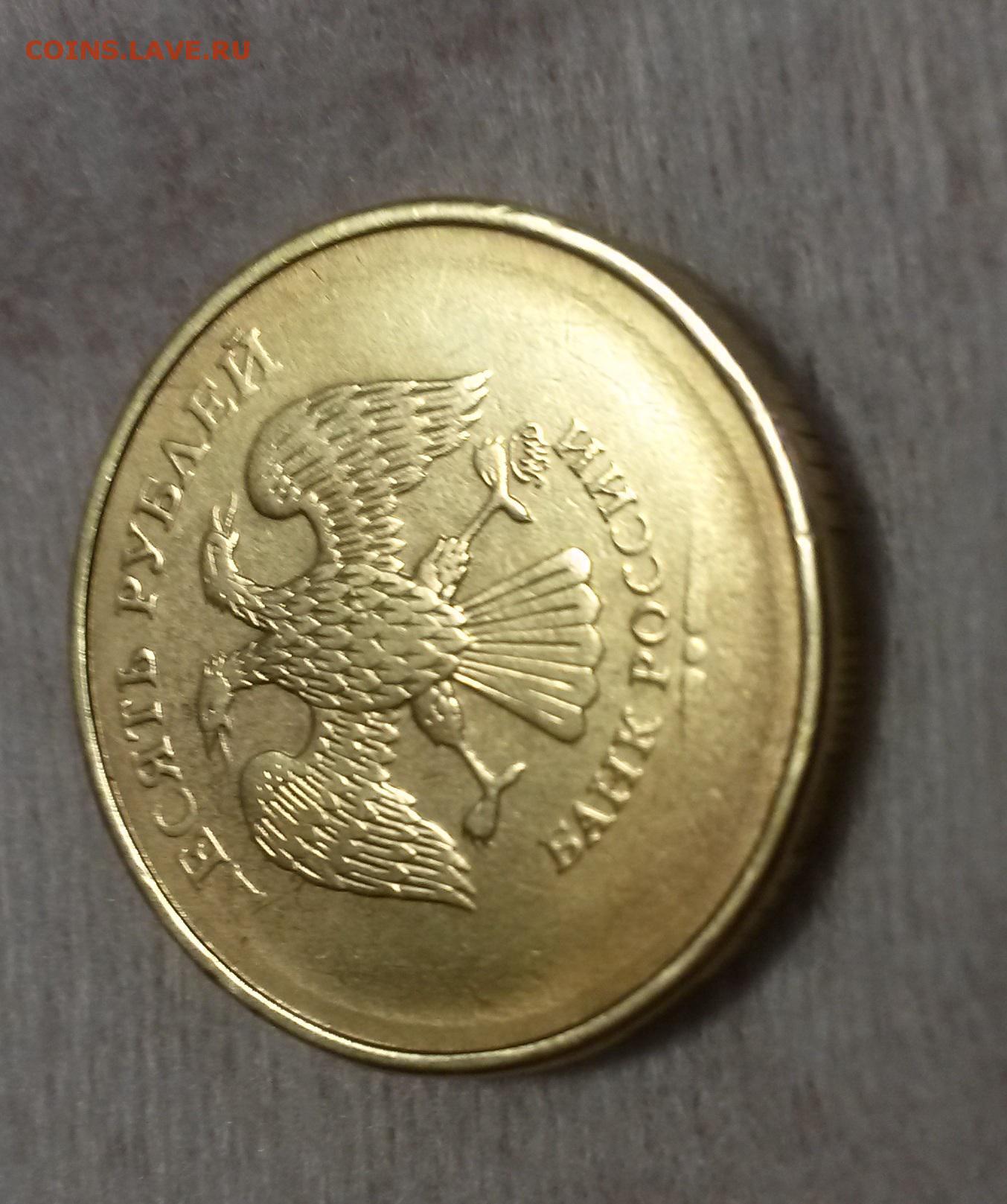 10 рублей без года 1 копейка 1998 разновидности