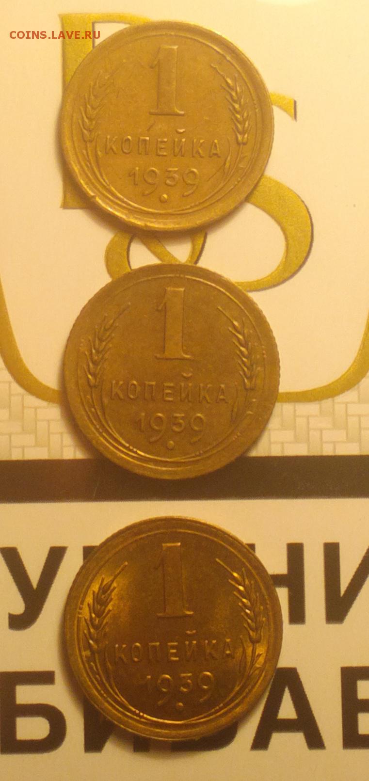 Куплю 1 копейку 3 рубля 1993 года сталинградская битва цена