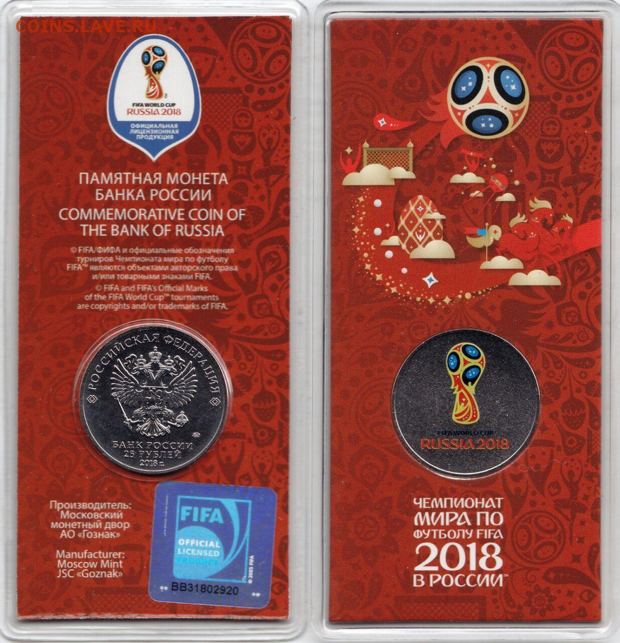 25 рублей ФИФА 2018, цветная в блистере, первый выпуск